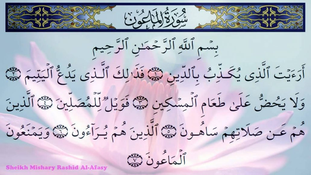 Photo of Surah Al Maun (107)