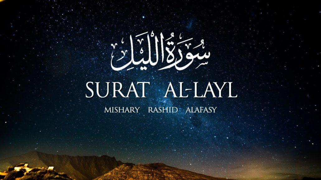 Photo of Surah Al Lail (92)