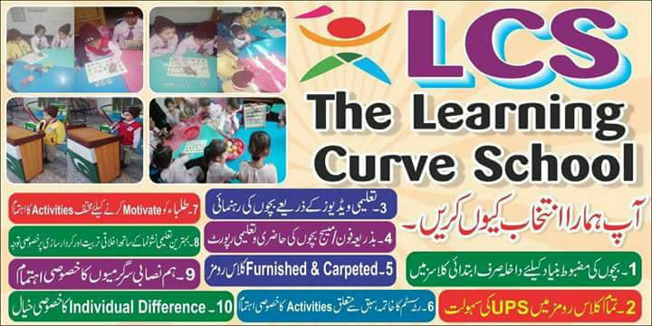 Photo of دی لرننگ کرو سکول – The Learning Curve School (LCS)