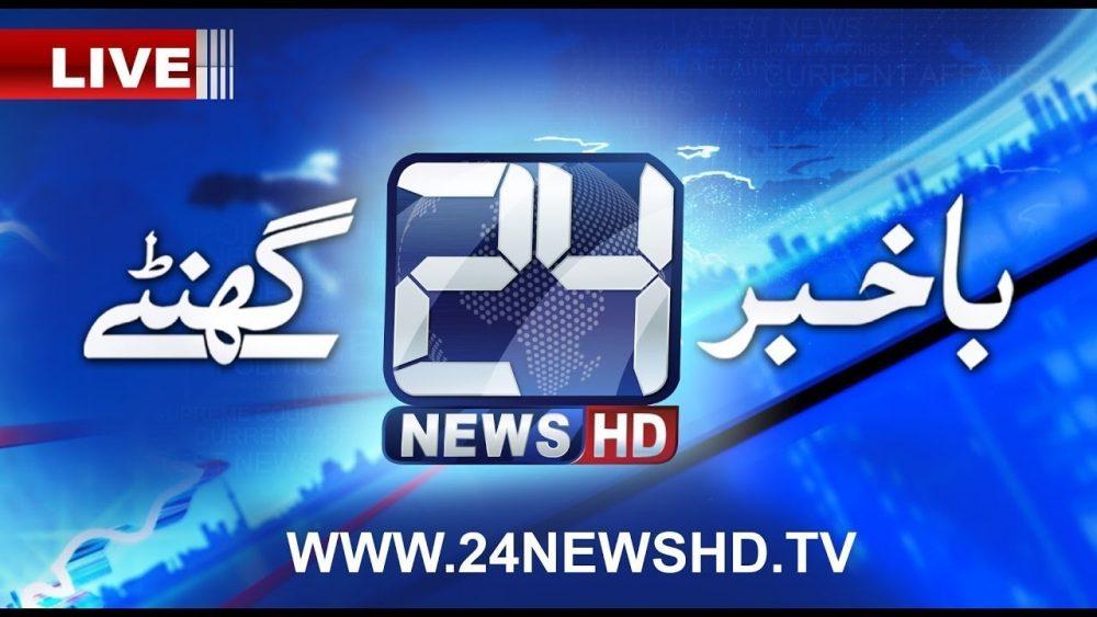 Photo of 24 News Live