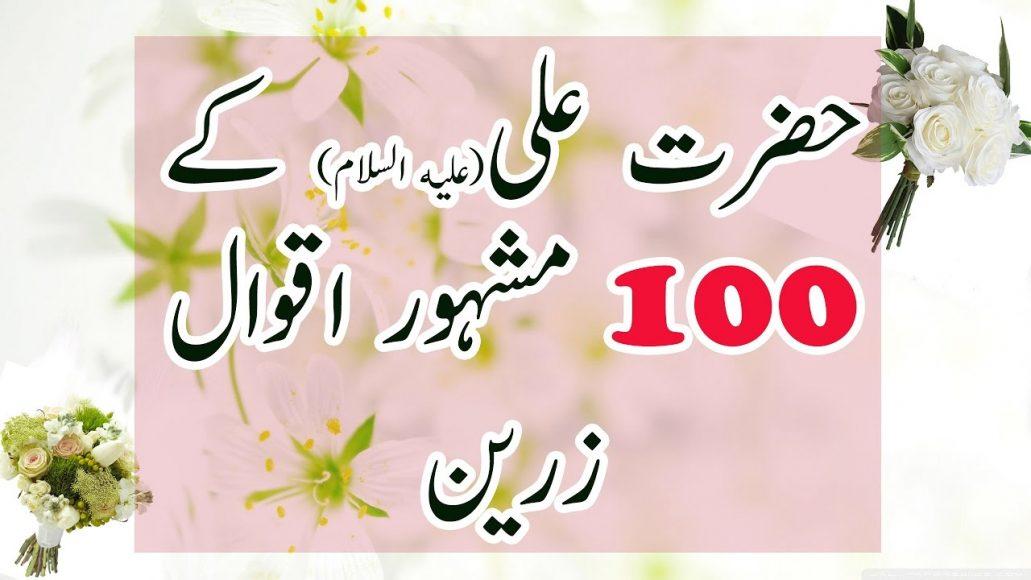 Photo of حضرت علیؓ کے ۱۰۰ مشہور اقوالِ زریں