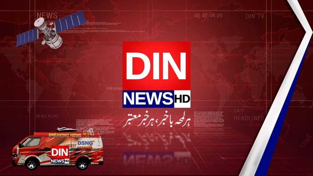 Photo of DIN News