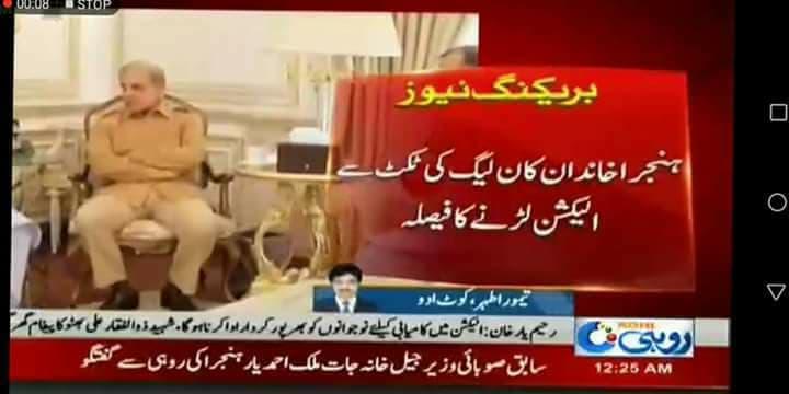 Photo of کوٹ ادو ، ہنجرا خاندان نے ن لیگ کی ٹکٹ سے الیکشن لڑنے کا اعلان کردیا ن لیگ کے تھے ن لیگ کے رہیں گے ،،ملک احمد یار ہنجرا