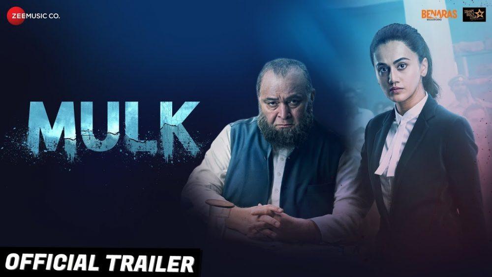 Photo of Mulk – Official Trailer | Rishi Kapoor & Taapsee Pannu | Anubhav Sinha | 3rd Aug 2018