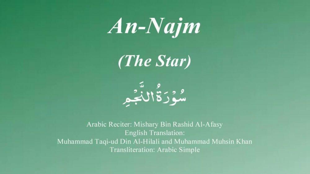 Photo of Surah An Najm (53)