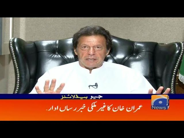 Photo of Geo Headlines – 02 PM – 13 July 2018