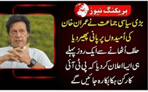 Photo of بڑی سیاسی جماعت نے عمران خان کی امیدوں پر پانی پھیر دیا