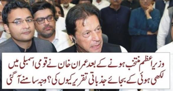 Photo of وزیراعظم منتخب ہونے کے بعد عمران خان نے قومی اسمبلی میں لکھی ہوئی کے بجائے جذباتی تقریر کیوں کی؟ وجہ سامنے آ گئی