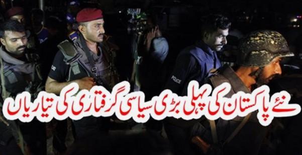 Photo of نئے پاکستان کی پہلی بڑی سیاسی گرفتاری کی تیاریاں