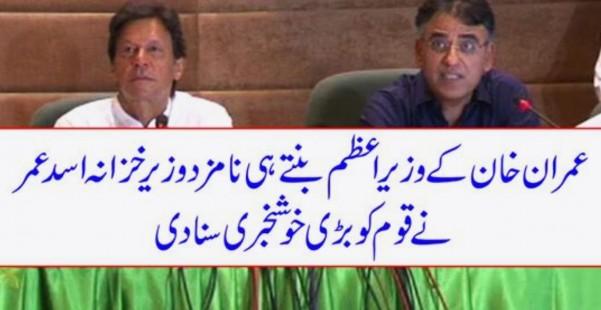 Photo of عمران خان کے وزیراعظم بنتے ہی نامزد وزیر خزانہ اسد عمر نے بھی قوم کو بڑی خوشخبری دے دی