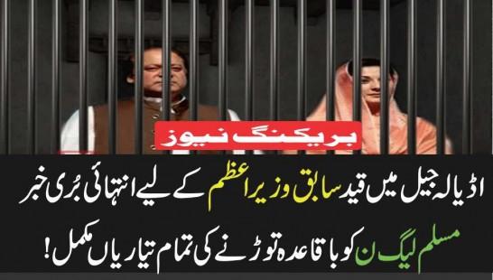 Photo of اڈیالہ جیل میں قید سابق وزیر اعظم کےلیے انتہائی بُری خبر۔ مسلم لیگ ن کو باقاعدہ توڑنے کی تمام تیاریاں مکمل!