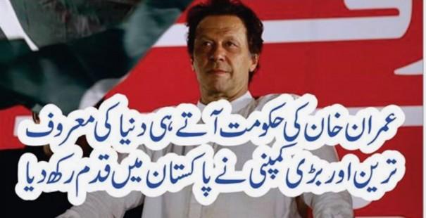 Photo of عمران خان کی حکومت آتے ہی دنیا کی معروف ترین اور بڑی کمپنی نے پاکستان میں قدم رکھ دیا