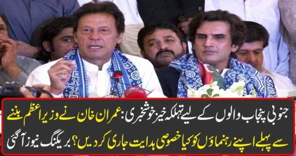 Photo of جنوبی پنجاب والوں کے لیے تہلکہ خیز خوشخبری : عمران خان نے وزیراعظم بننے سے پہلے اپنے رہنماؤں کو کیا خصوصی ہدایت جاری کر دیں ؟ بریکنگ نیوز آگئی