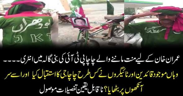 Photo of عمران خان کے لیے منت ماننے والے چاچا پی ٹی آئی کی بنی گالہ میں انٹری ۔۔۔۔ وہاں موجود قائدین اور ٹائیگروں نے کس طرح چاچا جی کا استقبال کیا اور اسے سر آنکھوں پر بٹھایا ؟ ناقابل یقین تفصیلات موصول
