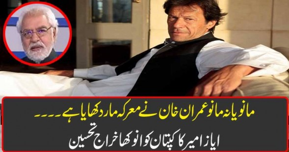 Photo of مانو یا نہ مانو عمران خان نے معرکہ مار دکھایا ہے۔۔۔۔ ایاز امیر کا کپتان کو انوکھا خراج تحسین