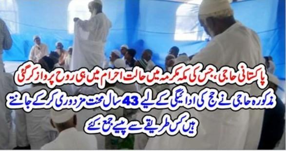 Photo of پاکستانی حاجی، جس کی مکہ مکرمہ میں حالت احرام میں ہی روح پرواز کر گئی