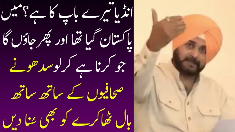 Photo of Navjot Singh Sidhu Angry Press Conference In India – Prime Minister Imran Khan