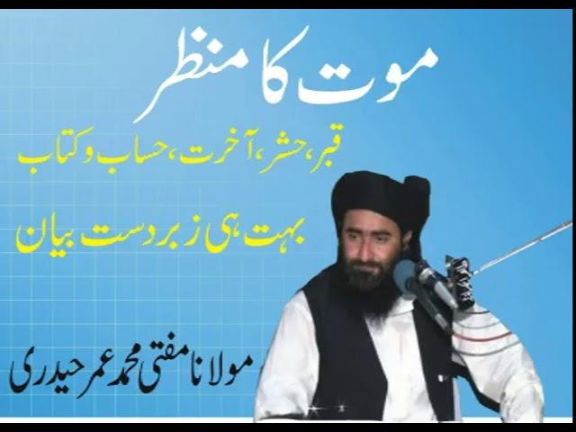 Photo of مولانا عمر حیدری موت کا منظر