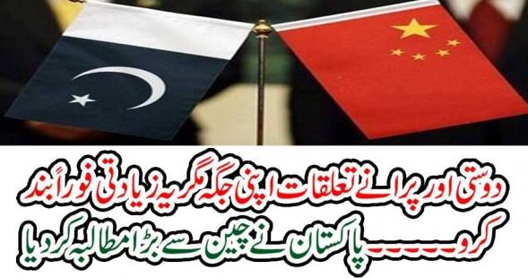 Photo of دوستی اور پرانے تعلقات اپنی جگہ مگر یہ زیادتی فوراً بند کرو ۔۔۔۔۔ پاکستان نے چین سے بڑا مطالبہ کر دیا