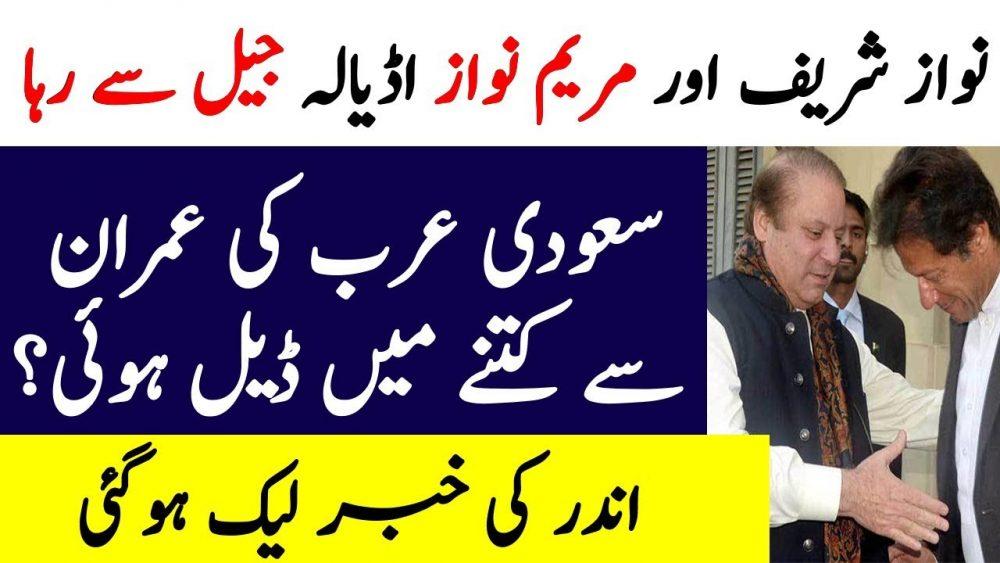 Photo of Nawaz Sharif Aur Maryam Nawaz Adyala Se Riha