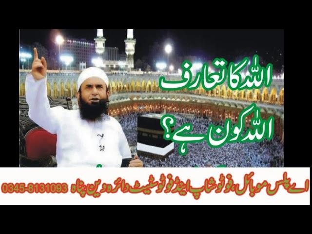 Photo of اللہ کون ہے ؟مولانا طارق جمیل کا بہت ہی زبردست بیان