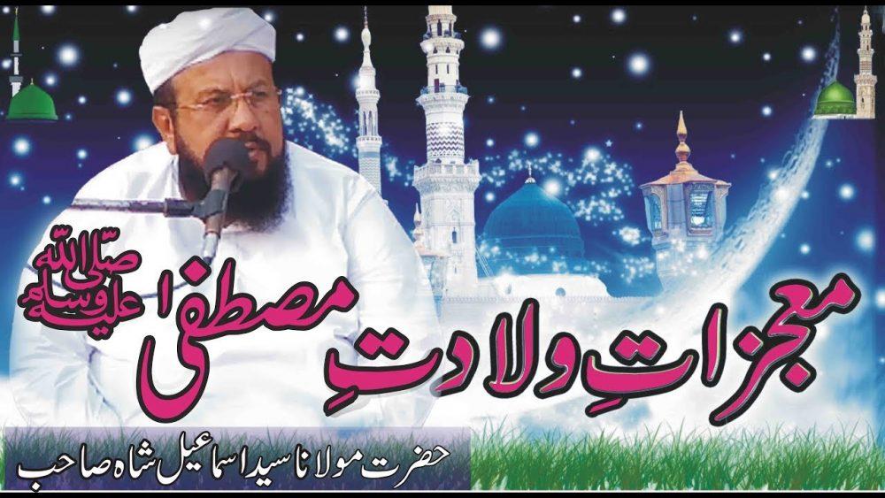 Photo of مولانا سید اسماعیل شاہ کاظمی صاحب کا بہت زبردست بیان