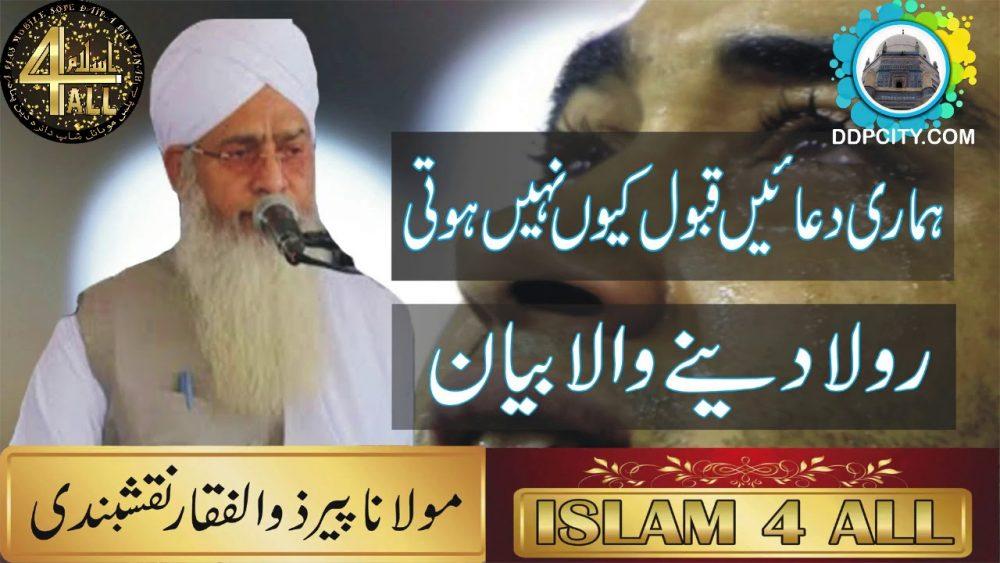 Photo of ہماری دعائیں قبول کیوں نہیں ہوتیں۔۔۔۔۔۔پیر ذوالفقاراحمد نقشبندی کا بہت زبردست بیان