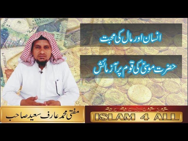 Photo of انسان اور مال کی محبت مفتی محمد سعید ارشد کا بہت کمال بیان