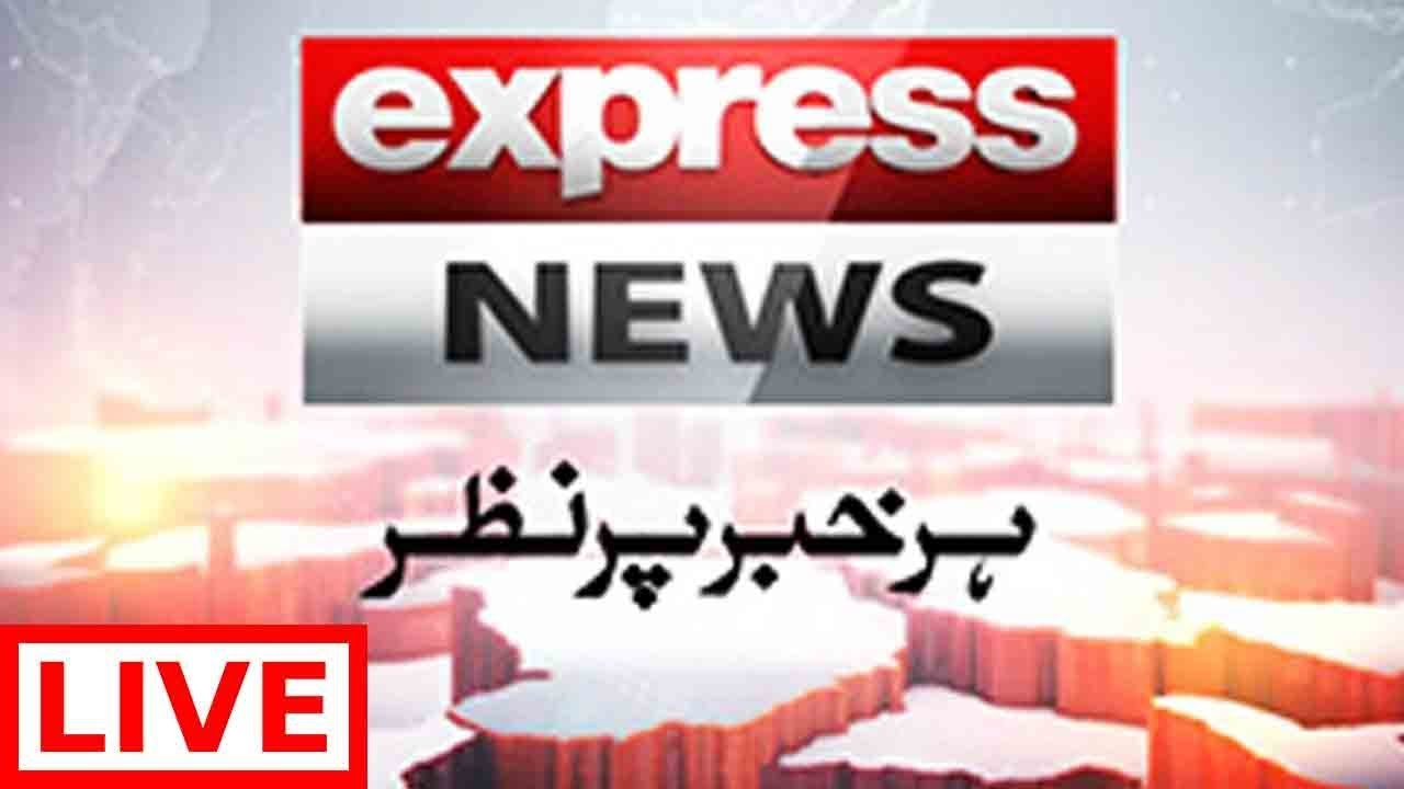 Photo of Express News Live