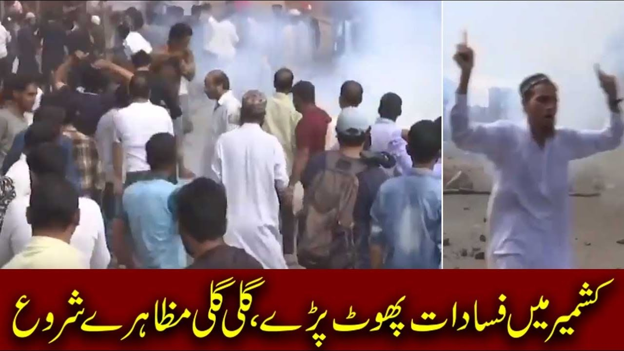 Photo of کشمیر میں فسادات پھوٹ پڑے، گلی گلی میں مظاہرے