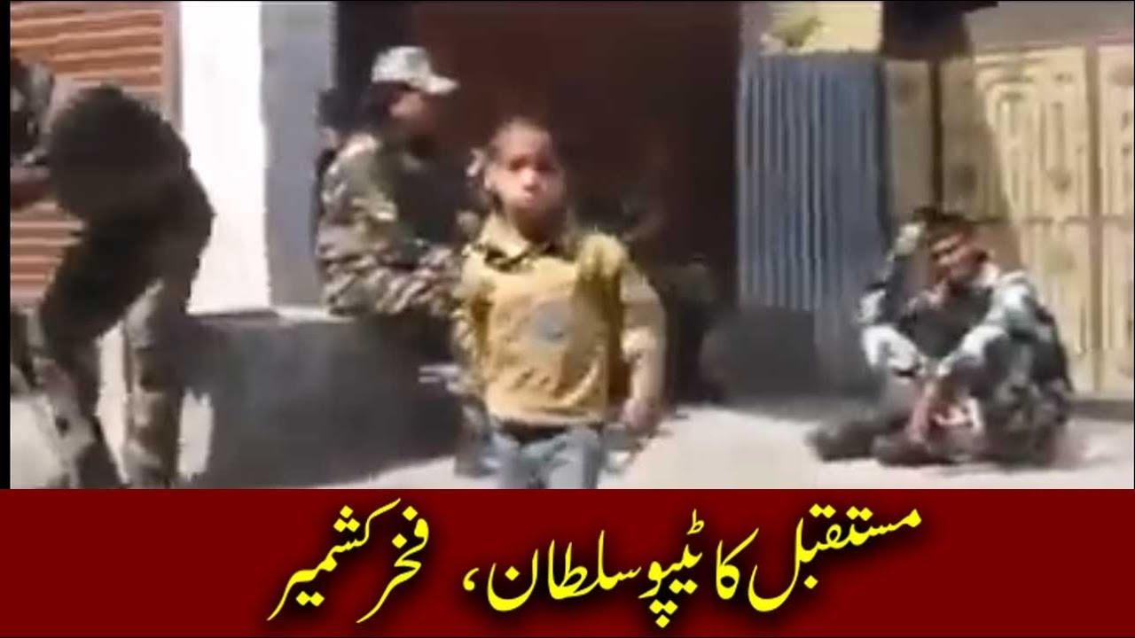 Photo of کشمیر کا بہادر بچہ، مستقبل کا ٹیپو سلطان