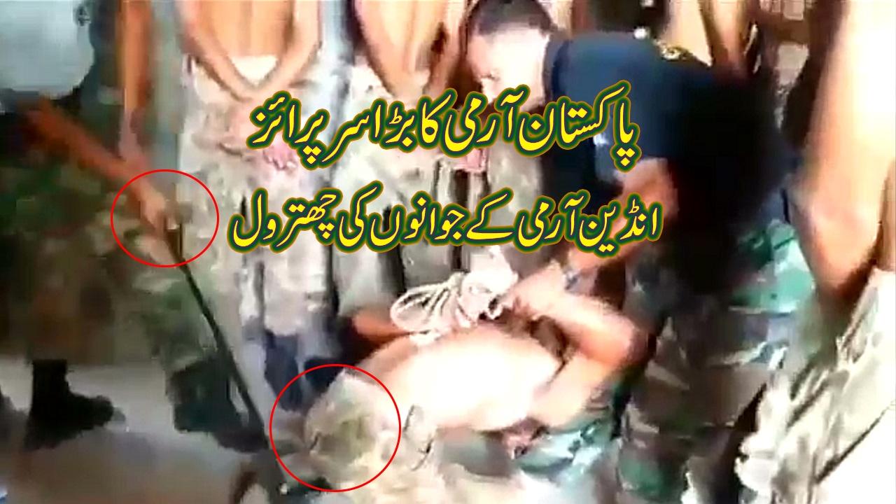 Photo of پاکستان آرمی کا بڑا سرپرائز، انڈین آرمی کے جوانوں کی دھلائی