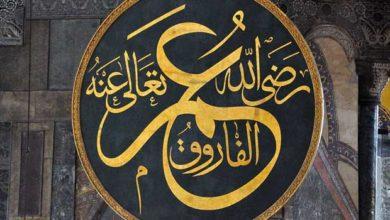 Photo of خلیفہ دوم سیدناعمر فاروقؓ