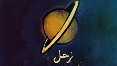 Photo of پاکستانی سائنسداں کی زحل کے چاند پرزندگی سے متعلق اہم دریافت