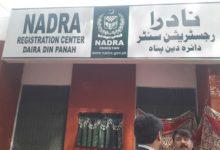Photo of دائرہ دین پناہ میں پہلی بار نادرا آفس کا افتتاح
