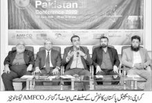 Photo of پہلی ڈیجیٹل پاکستان کانفرنس ۲۰۲۰ مورخہ ۱۵ اپریل کو کراچی میں ہوگی