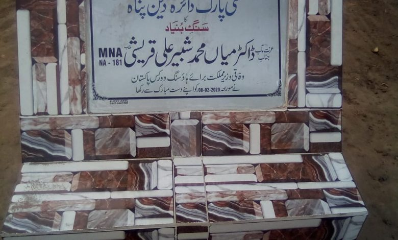 Photo of سٹی پارک دائرہ دین پناہ کی تزئین اور آرائش