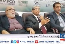 Photo of GTV News – 1st Digital Pakistan Conference